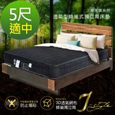 【J-style】三線黑鑽系列-透氣型蜂巢式獨立筒床墊 雙人5x6.2尺