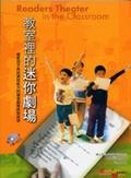 二手書博民逛書店 《教室裡的迷你劇場(書+2CD)》 R2Y ISBN:9861830596│鄒文莉