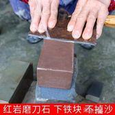 3斤重紅巖石家用磨刀石天然原石800目廚房菜刀開刃油石 道禾生活館