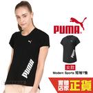 Puma 女 黑 短袖 運動短袖 T恤 基本系列 運動上衣 短T 休閒 上衣 58947651 歐規