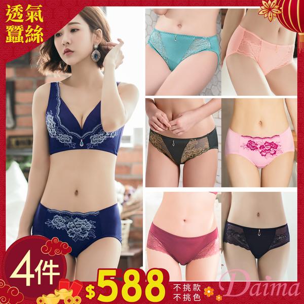 黛瑪Daima 4件組 免運 透氣蠶絲親膚蕾絲小褲 顏色款式隨機