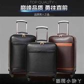 行李箱商務旅行箱包拉桿箱萬向輪24寸男復古20登機箱22皮箱子 igo全館免運