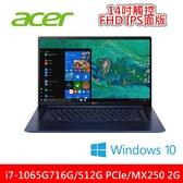 Acer 宏碁 SF514-54GT-729E 14吋 筆電 藍 i7-1065G7/8G/512SD/MX250 送超值好禮