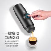 咖啡機 T-Colors電動膠囊咖啡機家用小型宿舍迷你意式濃縮現磨便攜辦公室 LX220V 晶彩