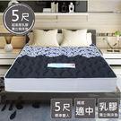 ※適中型※乳膠獨立筒床墊※M型輔助邊框※二線※台灣製