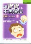 (二手書)讓寶寶不再哭泣(1)
