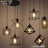 北歐復古工業風鐵藝吊燈創意個性燈具簡約三頭單頭  igo 樂活生活館
