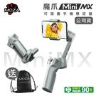送MOZA原廠包 3C LiFe 魔爪 MOZA Mini MX 手機三軸穩定器 折疊 穩定器 公司貨