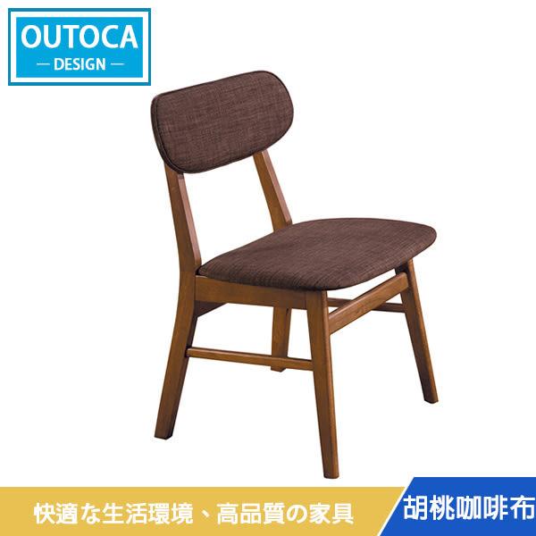 餐椅 椅子 凱夫原木系列餐椅 5款可選【Outoca 奧得卡】