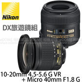 NIKON AF-P DX 10-20mm F4.5-5.6 G VR + AF-S DX 40mm F2.8 G 贈$600郵政禮券 (24期0利率 免運 公司貨)
