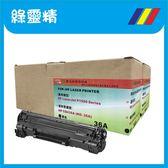 EZTEK HP CB436A / 436 / 36A  環保碳粉匣(雙包裝)