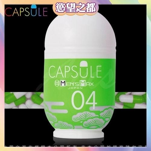 情趣用品 自慰器 飛機杯 日本MEN'S MAX CAPSULE 膠囊自慰杯-04 MATSU