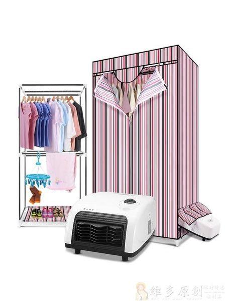乾衣機格力乾衣機烘乾機家用速幹衣櫃架寶寶衣服烘乾器小型烘衣機風乾機 DF 免運