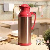新家園不銹鋼保溫壺家用大容量熱水壺玻璃內膽熱水瓶保溫瓶暖壺