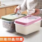 米桶 廚房裝米桶防蟲防潮密封家用20斤大米收納盒面粉儲存罐米箱【八折搶購】