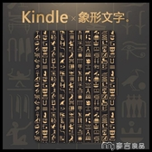 kindle保護套kindle保護套paperwhite3入門版558/oasis2/499青春版kpw4/v麥吉良品