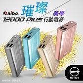【599元】aibo 璀璨美學 12000 Plus 金屬拉絲行動電源(三洋電芯)