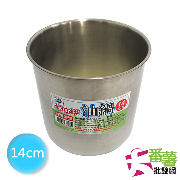 【台灣製】304油鍋14cm / 不鏽鋼油鍋 [25F0]-大番薯批發網