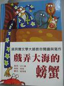 【書寶二手書T1/少年童書_YDV】戲弄大海的螃蟹_吉卜林, 亞曼達, 余亮