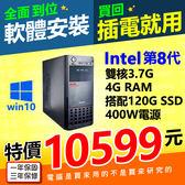 【10599元】全新INTEL第8代奔騰3.7G雙核4G極速SSD正版WIN10+安卓雙系統送十數套常用軟體可刷卡分期