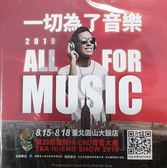 【停看聽音響唱片】【CD】2019第29屆國際Hi-End音響大展:一切為了音樂