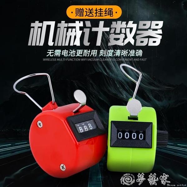 計數器 念佛計數器手動機械佛珠計數器人流量點數器客流量手按塑料記數器 夢藝