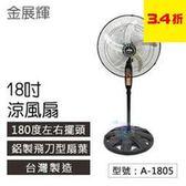 【尋寶趣】金展輝 18吋 180度 涼風扇 夜間LAMP燈 三段風速 鋁製飛刀扇葉 電扇 電風扇 立扇 A-1805