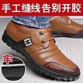 皮鞋男秋季新款上線休閒鞋男軟底軟面男士中年爸爸鞋透氣男鞋子 卡卡西