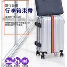旅行箱束帶 行李箱綁帶 旅行箱捆帶 多色 可調式行李帶