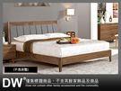 多瓦那-18057057002 維爾達5尺雙人床