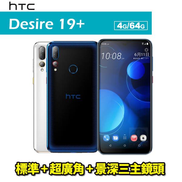 【跨店消費滿$6000減$600】HTC Desire 19+ / 19 PLUS 6.2吋 4G/64G 智慧型手機 免運費