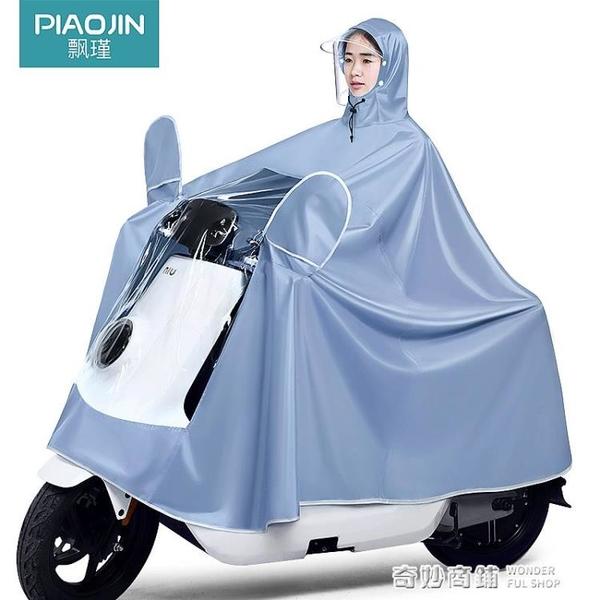 電動電瓶摩托車雨衣單人雙人加大加厚男女可愛長款全身防暴雨雨披 奇妙商鋪