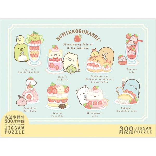 角落生物-小夥伴 草莓系列 300片拼圖D-菜單