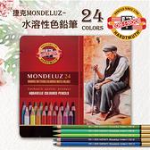 KOH-I-NOOR HARDTMUTH-3724 捷克專業級MONDELUZ水溶性色鉛筆鐵盒裝-24色