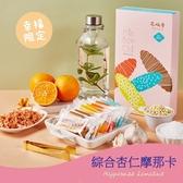 【名坂奇洋菓子】杏仁摩那卡綜合-香橙、鹽之花、香蒜、櫻花蝦各4入(16入)