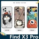 OPPO Find X3/X3 Pro 彩繪Q萌保護套 軟殼 卡通塗鴉 超薄防指紋 全包款 矽膠套 手機套 手機殼 歐珀