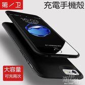 iphone6行動電源蘋果6plus專用背夾電池6s手機無下巴 潮男街