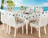 蕾絲桌布椅子套罩餐桌布椅套椅墊套裝家用田園臺布茶幾布餐桌布藝【櫻花本鋪】