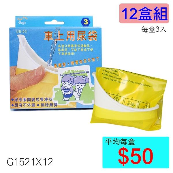 【醫康生活家】車用尿袋 (3入裝)-12盒組