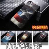 E68精品館 3D浮雕貼皮 軟殼 HTC ONE A9 保護殼 手機殼 彩繪 立體 保護套 手機套 A9U