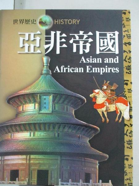 【書寶二手書T1/歷史_FL4】亞非帝國 = Asian and African Empires_尼爾毛律士