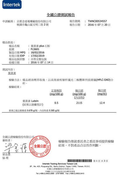 高效游離型葉黃素+漢方石斛 6盒【京都念慈菴】