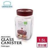 樂扣樂扣 單向排氣閥玻璃密封罐LLG5(1.5L)【愛買】