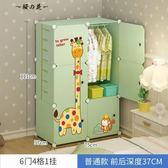蔻絲兒童衣柜嬰兒衣柜寶寶小孩衣櫥組裝簡易組合收納儲物柜子衣柜【櫻花本鋪】