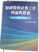 【書寶二手書T1/大學社科_DOY】精神醫療社會工作理論與實務-兼述心理衛生社會工作_張如杏