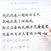成人練字帖行書行楷書鋼筆字帖臨摹學生速成男女生 硬筆描紅OB4006『美鞋公社』