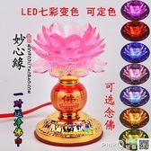 佛教用品 供佛燈佛前心經燈 LED粉色七彩蓮花燈 觀音供燈 念佛機 【PINK Q】