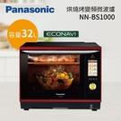 【夜間下殺+24期0利率】Panasonic 國際 32L NN-BS1000 國際牌32L蒸氣烘烤微波爐