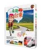 林龍的寶島行李箱系列(1):來趣台東