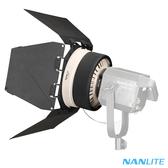 黑熊館 NANGUANG 南冠 FL-20G 調焦鏡頭 適用Forza 300 Forza 500 聚光燈 泛光